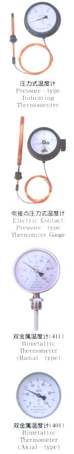 压力式温度计
